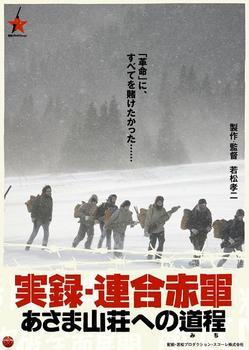 実録連合赤軍あさま山荘への道程①.jpg