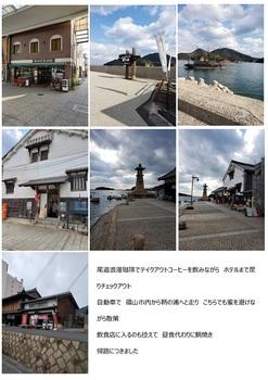 尾道・鞆の浦_5.jpg