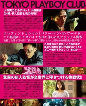 東京プレイボーイクラブ②.jpg