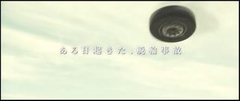 空飛ぶタイヤ②.jpg